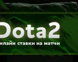 Правильные и выгодные ставки на Dota 2