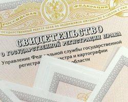 Право собственности по заявлению застройщика: первая сделка зарегистрирована в столице