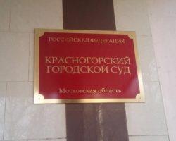 Суд вынес приговор экс-сотруднику «Сбербанка»