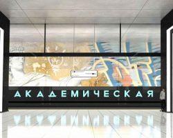 Станция «Академическая»: показан дизайн объекта транспортной недвижимости