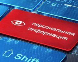 Столичные власти объяснили причину сбора персональных данных на «удаленке»