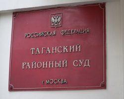 «FB» все-таки выплатила штраф по решению суда Москвы