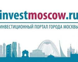 Инвестиционный портал Москвы посетили почти 3 миллиона раз