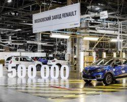 Завод «Renault» в Москве выпустил юбилейный автомобиль