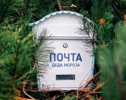В Московскую Усадьбу Деда Мороза пришло более 700 писем