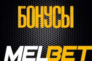 бонусы Мелбет