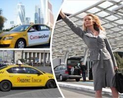 Аналитики «ВofА» о «ценниках» на такси