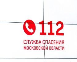 В новом году «Система 112» приняла почти 500 тысяч вызовов в МО