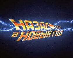 «Назад в Новый год»: в столице запущена онлайн игра
