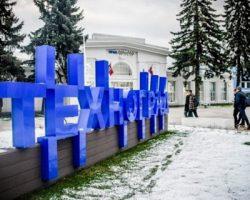 Онлайн-обучение в «Технограде» прошли почти 160 тысяч человек