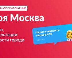 Популярность приложения городских услуг «Моя Москва» выросла в 3 раза