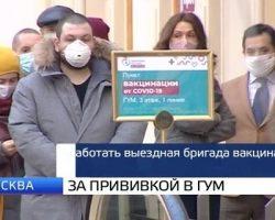 Вакцинация москвичей: мобильные пункты набирают обороты