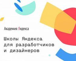 Бесплатные летние школы: «Яндекс» открыл набор