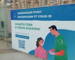 Подмосковные власти готовят открытие пунктов вакцинации в 11-ти ТЦ