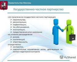 Столичный бизнес успешно взаимодействуют с государством в рамках ГЧП