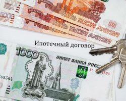 Льготная ипотека: в Подмосковье активно выдавались жилищные займы