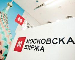 На «Московской Бирже» зарегистрировалось рекордное число частных инвесторов