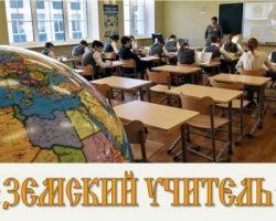 «Земский учитель»: 34 подмосковных педагога получат по миллиону рублей