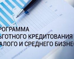 Московская Программа льготного кредитования МСБ: увеличено количество банков-партнеров