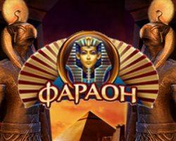Достижения онлайн казино Фараон