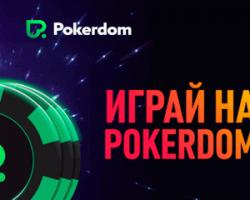 Зачем нужна в Pokerdom регистрация?