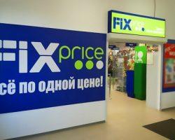 «Fix Price» подтвердила планы по «финансовому размещению»