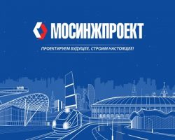 Аналитики высоко оценили качество управления «Мосинжпроекта»