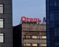 Отельная отрасль: бизнес просит освободить от НДС