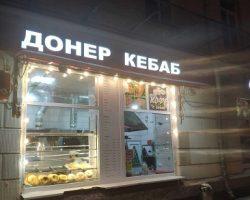 Шаурма «от Сталина»: на месте скандального кафе открыто другое заведение