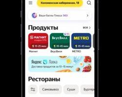 Баллы «Плюса» уже можно тратить в  «Еде» на территории Московского региона