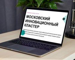 Субсидии на инжиниринг: правительство Москвы уже ведет прием заявок