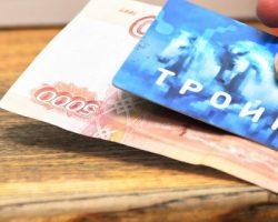 Жители МО получат финансовую экономию за счет «Тройки»