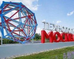 Резиденты «Технополиса «Москва» вложат в столичную промышленность более 17 миллиардов