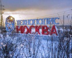 Новый резидент «Технополис «Москва» вложит средства в производственную площадку