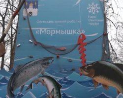 «Мормышка»: в Подмосковье пройдет яркий фестиваль