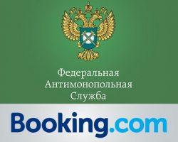 «Booking.соm» пытается признать требование ФАС незаконным