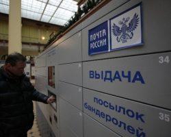 «Почта России» реализует бизнес-проект в Москве
