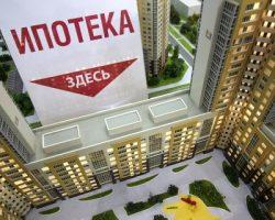 Почти 15% ипотечных финансовых займов в РФ приходится на Москву