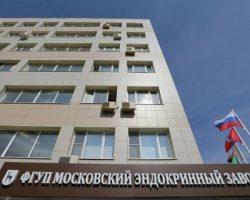«Московский эндокринный завод» начинает модернизацию производства