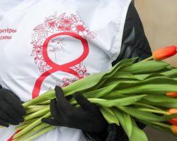 Столичные волонтеры подарят москвичкам цветы