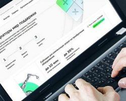 Онлайн-калькулятор поможет московскому бизнесу рассчитать сумму господдержки