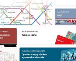На новом сайте Мосметро появилась услуга «привязки» карты «Тройка»