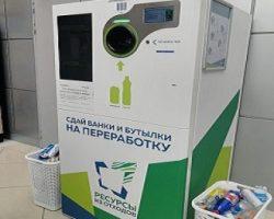 Прием банок и бутылок: в МО представлены сервисные автоматы