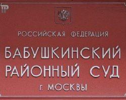 Столичный суд вынес приговор по делу брата экс-главы Дагестана