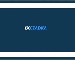 Как пройти регистрацию на сайте букмекера 1xstavka