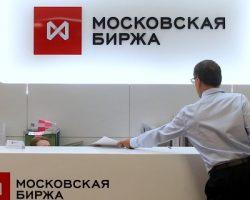 Покупка валюты: «Мосбиржа» снижает минимальную сумму сделки