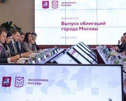 Москва готовится к скорому выпуску облигаций