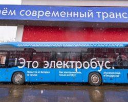 В Москве запущено производство электробусов