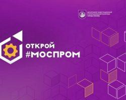 «Открой#Моспром» запускает офлайн-экскурсии по столичным промплощадкам