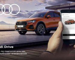 В Москве появится сервис подписки на авто от  «Audi Россия» и «BelkaCar»